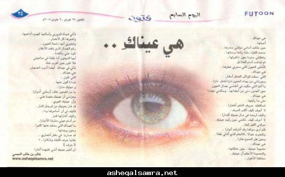 هي عيناكِ