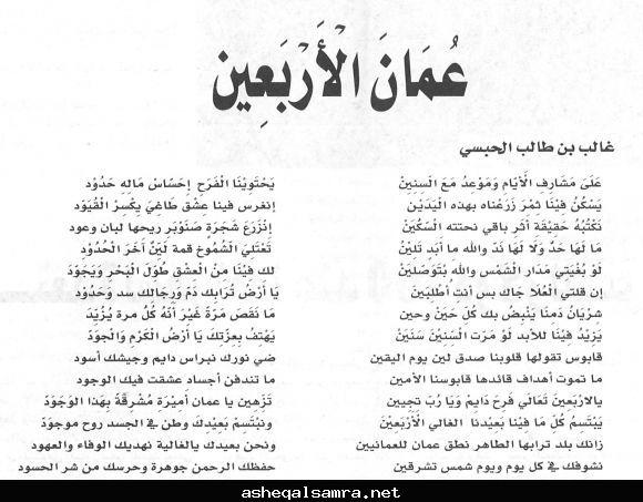 عمان الاربعين