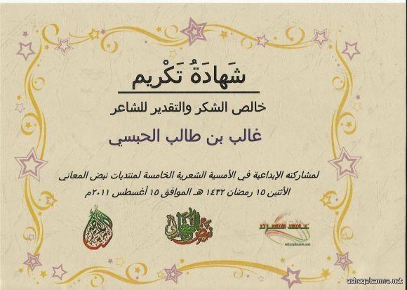 شهادة تكريم5